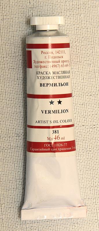 Вермильон 381 border=