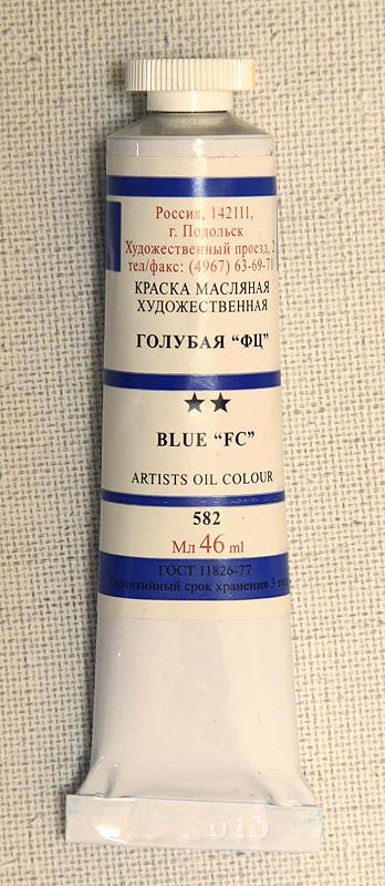 """Голубая фталоцианиновая """"ФЦ"""" 582 border="""