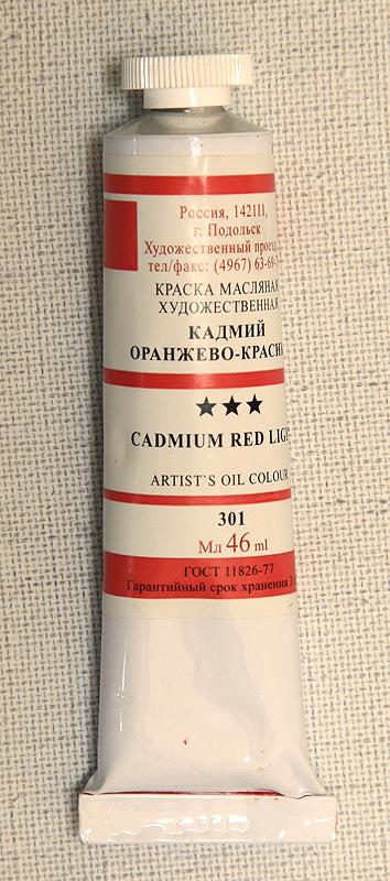Кадмий оранжево–красный 301 border=