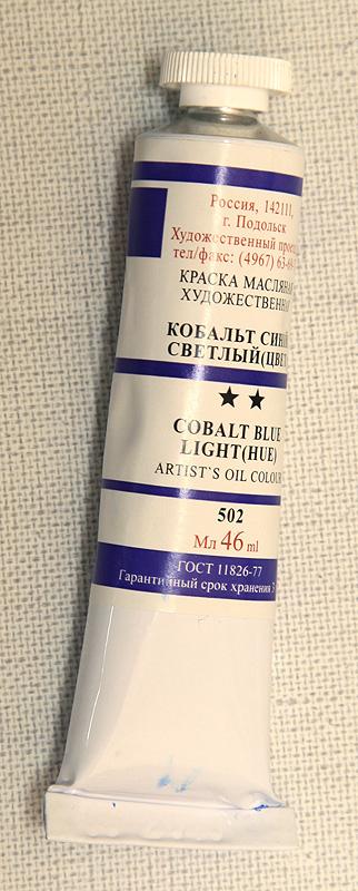 Кобальт синий (цвет) 502 border=
