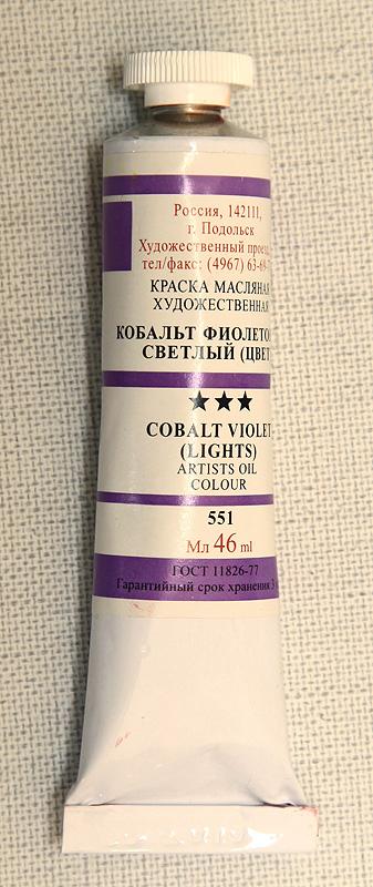 Кобальт фиолетовый светлый (цвет) 551 border=
