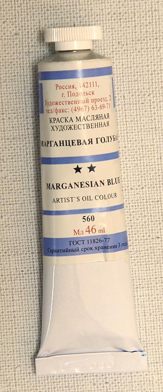 Марганцовая голубая 560 border=