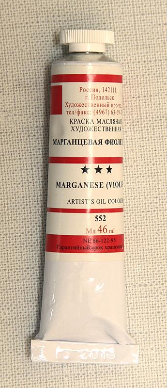 Марганцовая фиолетовая 552 border=