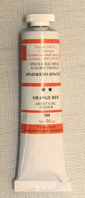 Оранжево–красная 380 border=