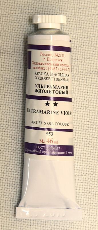 Ультрамарин фиолетовый 553 border=