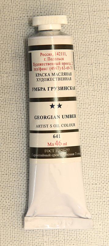 Умбра грузинская 641 border=