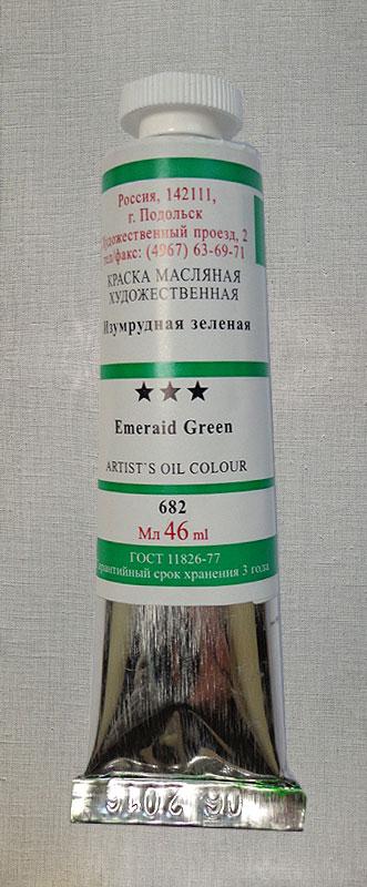 Изумрудная зеленая 682 border=